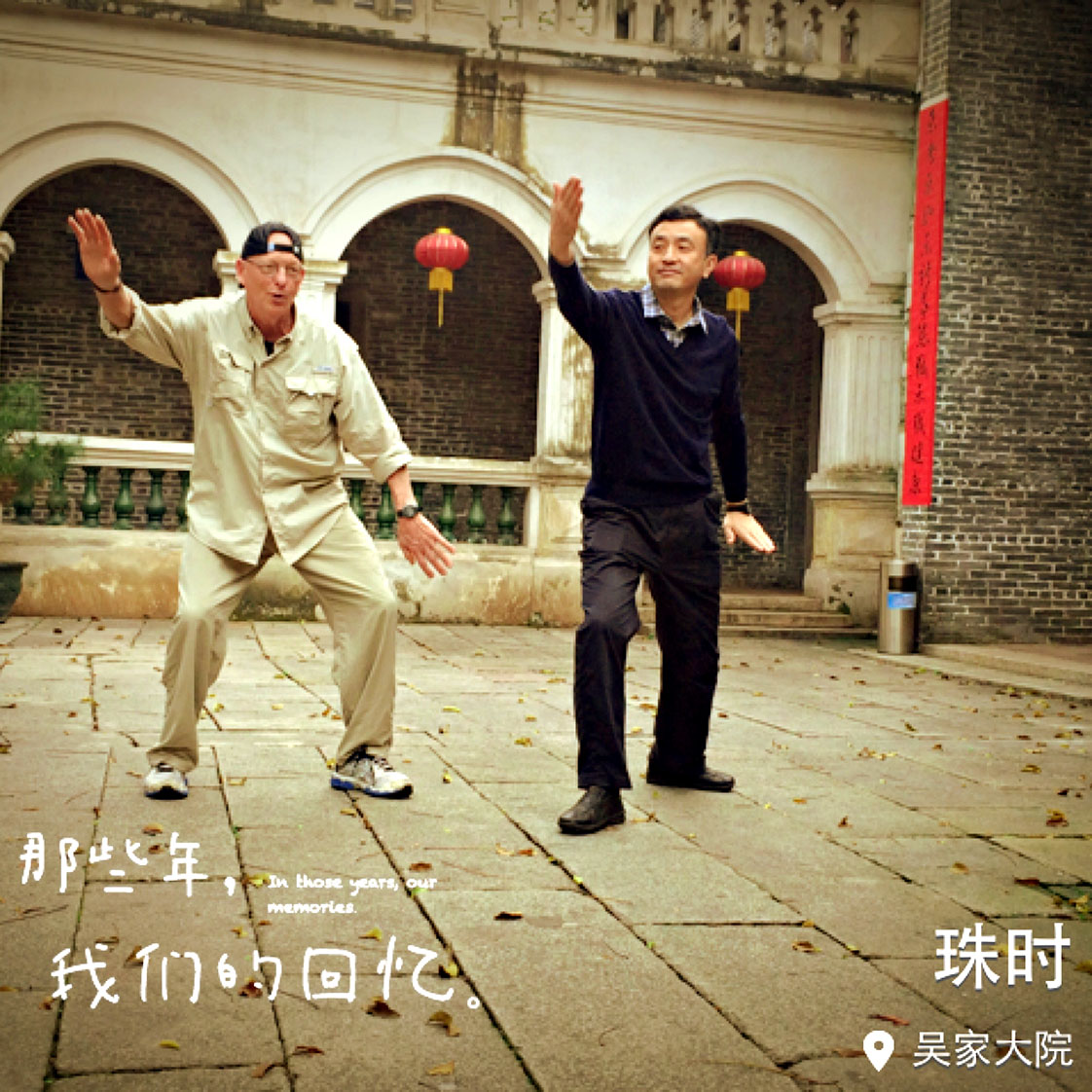 Editor Li of Foshan tries to show Mr. Joke some Tai Chi moves. (Photo courtesy of Editor Li)
